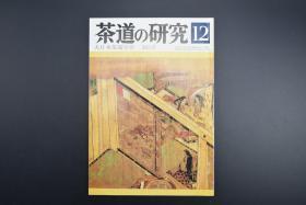 《茶道的研究》 1987年12月号总385号 日本茶道杂志 全书几十张图片介绍日本茶道茶器茶摆放流程和茶相关文化文学日文原版(每期具体内容详见目录图片)茶道仅仅是物质享受 而且通过茶会学习茶礼 陶冶性情