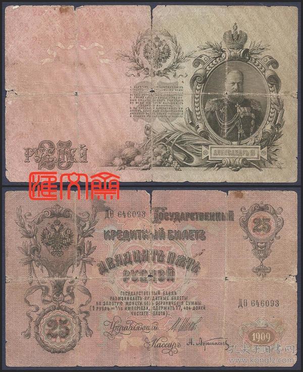 【1909年俄国25卢布】沙皇戎装像、左侧有水印,品相不佳,如图。