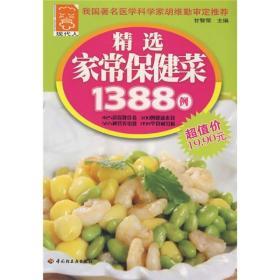 精选家常保健菜1388例