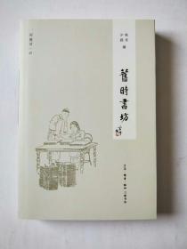 闲趣坊07:旧时书坊【2012年11月1版1印,私藏全新,原价出售----代卖书  不打折】