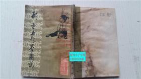 形意五行拳图说 凌善清著 北京市中国书店出版 内有较多水渍,仅供阅读。