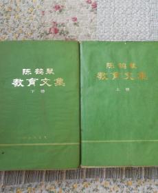 陈鹤琴教育文集〈上下册〉〈仅1000册〉