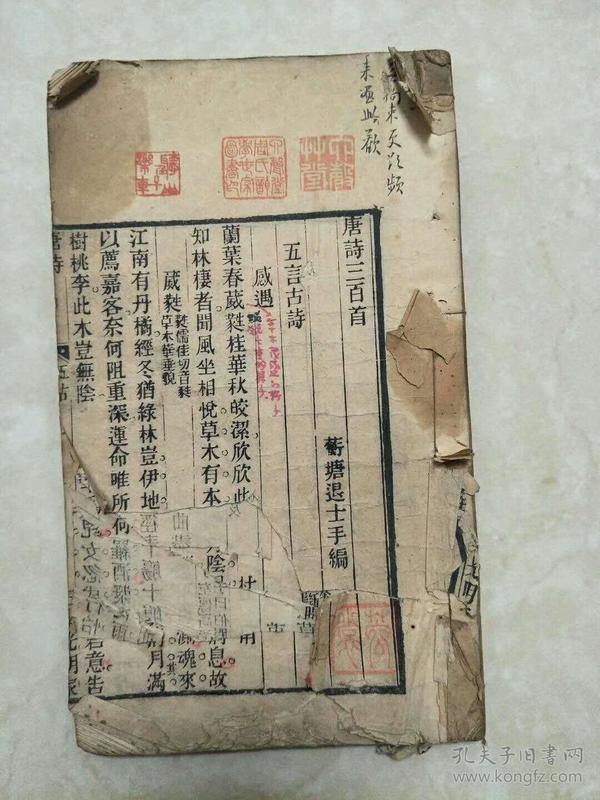 清代音韵学家宁国人周赟批注《唐诗三百首》