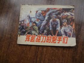连环画《挥起战刀的炮手们》   8品强    82年一版一印