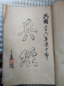 1937年《兵经百篇》,手抄本一册。