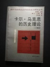 国外马克思主义和社会主义研究丛书-卡尔.马克思的历史理论