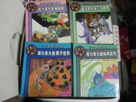 幼儿大世界科幻系列《赛力肯来到地球》等7册合售