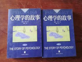 【心理学的故事 上下卷  : (美)墨顿 亨特  1版1