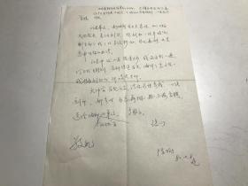 中国象棋 陈日旭信札一通一页
