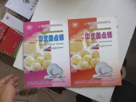 中式面点师:初级 中级 高级技能 + 技师技能 高级技师技能 2本合售