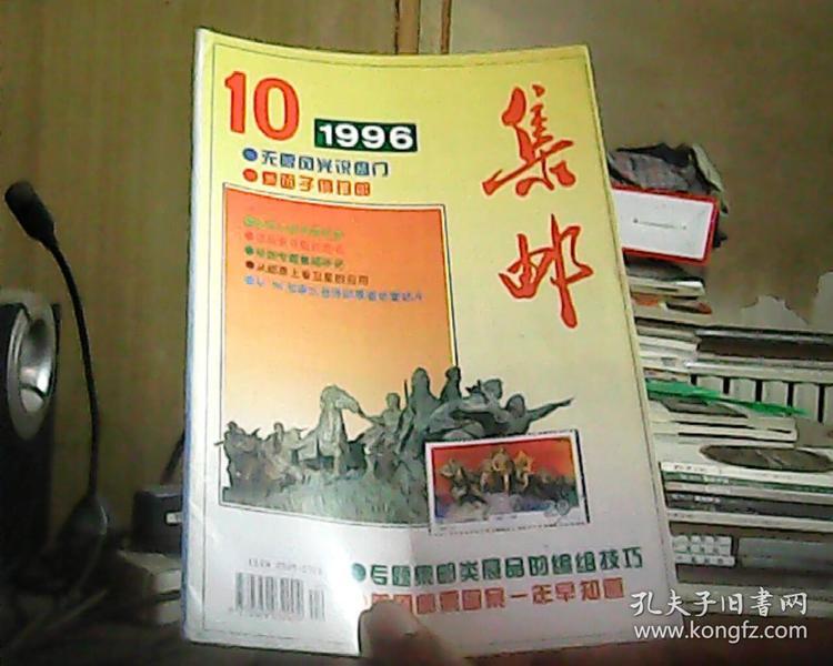 集邮 1996年 第10期 总第324期
