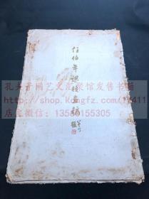 木刻版画 《任伯年课徒画稿》 1960年荣宝斋木板水印 一袋八叶全
