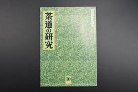 《茶道的研究》 2004年10月号总587号 日本茶道杂志 全书几十张图片介绍日本茶道茶器茶摆放流程和茶相关文化文学日文原版(每期具体内容详见目录图片)茶道仅仅是物质享受 而且通过茶会学习茶礼 陶冶性情