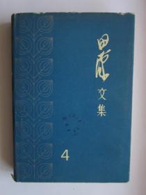 田汉文集(4)·馆藏·精装