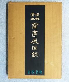 昭和癸丑兰亭展图录 (双重函套)