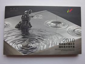 2010第四届中国北京国际美术双年展   明信片