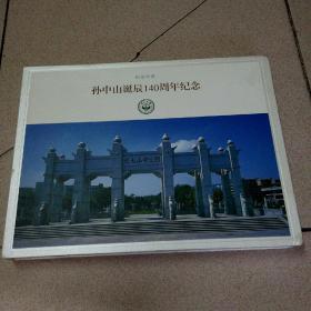 孙中山诞辰140周年纪念邮册