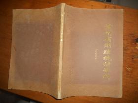 贵州省财政统计资料 2001