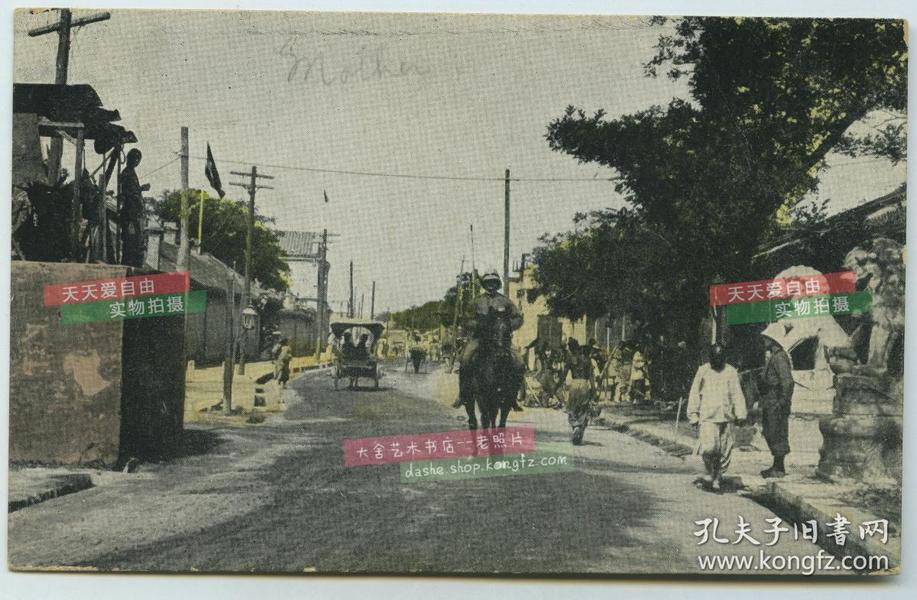 清代北京东交民巷使馆区街道,石狮和外军士兵驻地老明信片,于1911年贴邮票实寄