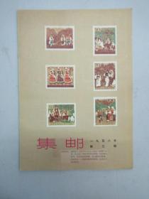 《集邮》1958年第3期 (总第39期)人民邮电出版社 16开18页