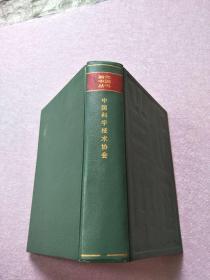 当代中国丛书--中国科学技术协会【实物图片】