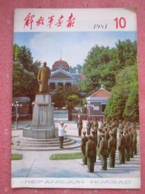 解放军画报1981年第10期【干净品佳、完整无缺】
