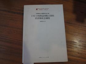 《十至十四世纪回鹘王国的经济和社会制度》