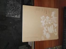 心靈的景象    -中國當代水墨人物畫展