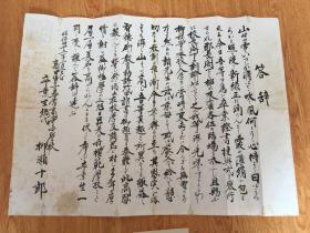 1912年日本高田男子寻常高等小学校毕业生总代表【柳濑十郎】在毕业证书授予仪式上的《答辞》一大张,手写