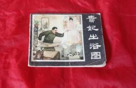 小人书连环画【贵妃出浴图】84年一版一印