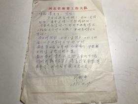中国象棋特级大师,国家级教练员 刘殿中信札一通一页