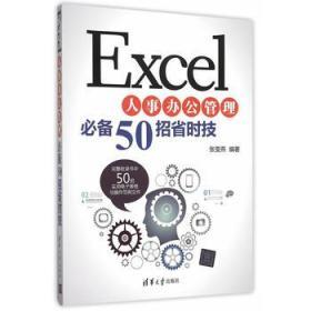 Excel人事办公管理必备50招省时技