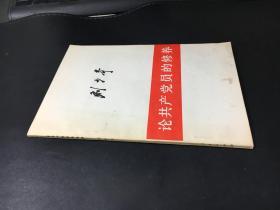 刘少奇/  论共产党员的修养