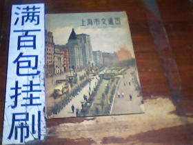 上海市交通图1961