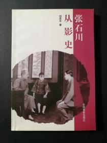 张石川从影史