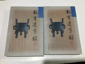 故宫退食录(全两册)   北京出版社 99年2印 (文博大家朱家溍文集 鉴定知识丰珍)