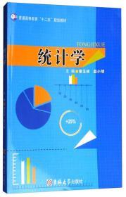 """统计学/普通高等教育""""十二五""""规划教材"""