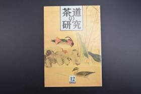 《茶道的研究》 1991年12月号总433号 日本茶道杂志 全书几十张图片介绍日本茶道茶器茶摆放流程和茶相关文化文学日文原版(每期具体内容详见目录图片)茶道仅仅是物质享受 而且通过茶会学习茶礼 陶冶性情
