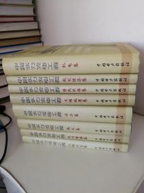 中国水力发电工程:机电卷 规划经济卷 移民环保卷 工程地质卷 水工卷 施工卷 运行管理卷 工程水文卷(8本合售)馆藏书