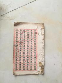 红格手抄本一册。