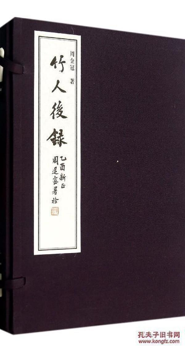 竹人后录(16开线装 全一函二册)