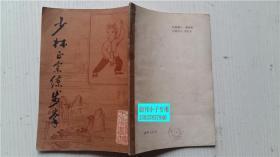 少林正宗练步拳 吴志青著 北京市中国书店出版  据大东书局影印 武术类