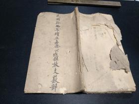民国十七年续立嘉澄公进租放支数部,账本手抄,手抄本。