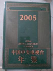 中国中央电视台年鉴2005