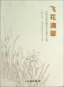 飞花滴翠:中国书画收藏家协会书画箐华合集