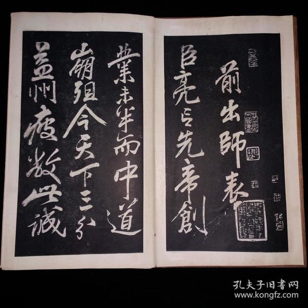 民国老拓本《岳武穆出师表》一册,有近代著名收藏家徐邦达先生的提拔!共:40折80页,尺寸:25.5×15厘米