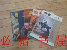 奥秘 1983年 1、2、3、5、6  五本合售