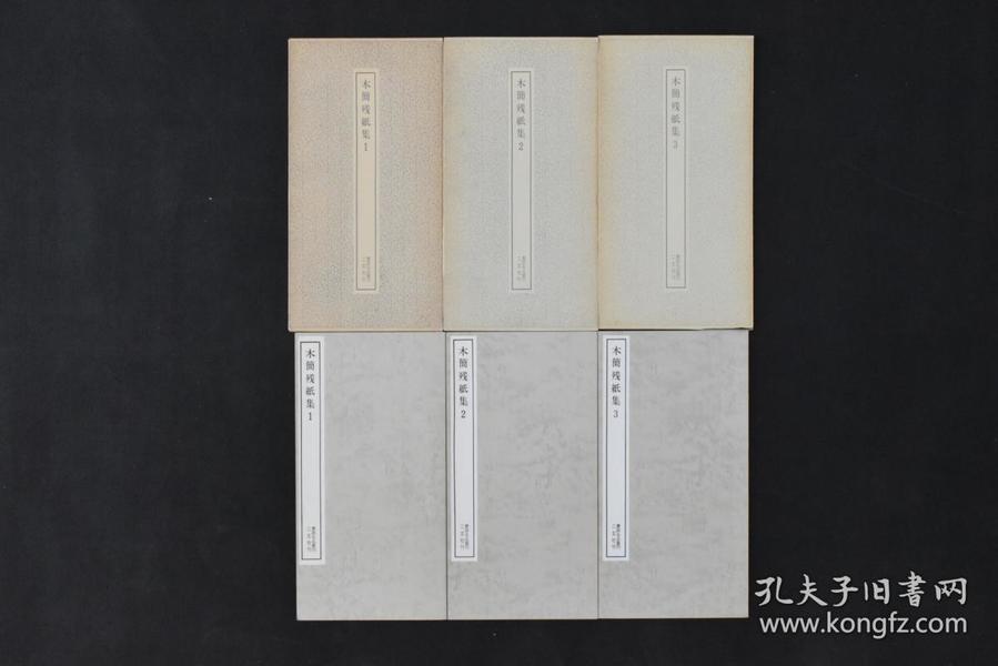 书迹名品丛刊105、108、109 《木简残纸集1、2、3》原函3册 大量出土敦煌汉简图片 布局匠心独运,错落有致,随意挥洒。具有丰富的创造力,是研究秦汉书法的第一手资料 附解说译文等 二玄社 1981年