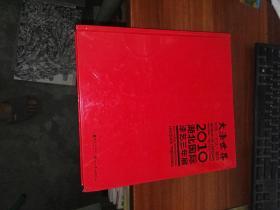 大漆世界        材質·方法·精神--2010湖北國際漆藝三年展