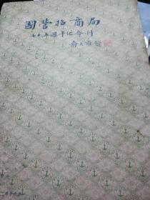 《国营招商局七十五周年纪念刊》